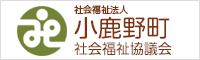 小鹿野町社会福祉協議会