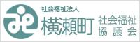 横瀬町社会福祉協議会