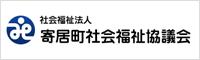 社会福祉法人 寄居町社会福祉協議会